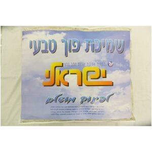 שמיכת פוך ישראלי מבית פריד 1.200 גרם פלומה יחיד